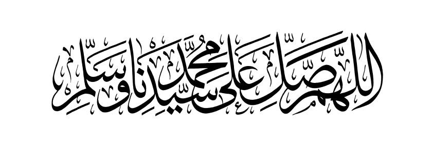 Allahuma-Sali-ala-sayidna-Muhammad-was-salim